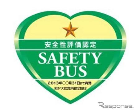 貸切バス事業者安全性評価認定制度の「SAFETY BUS」マーク
