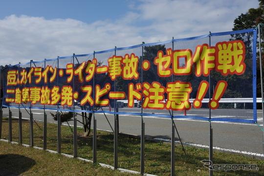 伊豆スカイラインでは、毎年春と秋に、警察と地元ライダーによる安全が呼びかけられているのだが――。