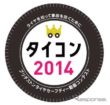 タイヤセーフティー動画コンテスト2014