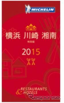 「ミシュランガイド横浜・川崎・湘南2015特別版」(日本語)を2015年春頃に発行