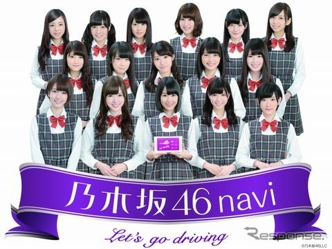乃木坂46navi