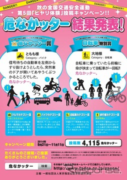 「ヒヤリ体験」投稿キャンペーン!!「危なかッター」