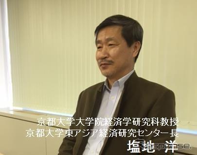 塩地 洋(しおじ ひろみ) 日本での自動車流通研究の第一人者。京都大学大学院経済学研究科教授、京都大学東アジア経済研究センター長。
