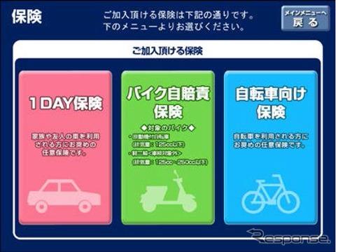 セブン-イレブンマルチコピー機の1日分の自動車保険「1DAY保険」(画面イメージ)