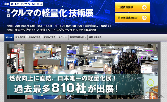 第6回 クルマの軽量化 技術展(Webサイト)