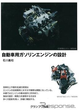 自動車用ガソリンエンジンの設計