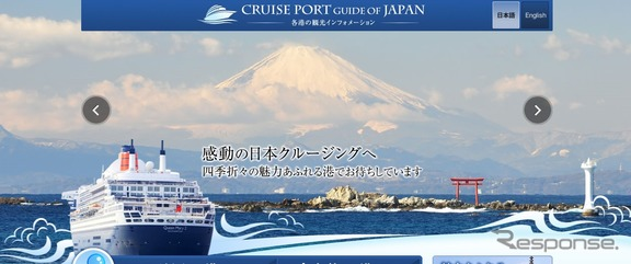 「CRUISE PORT GUIDE OF JAPAN」(サイト)