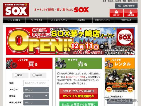 バイカーズ ステーション SOX(Webサイト)