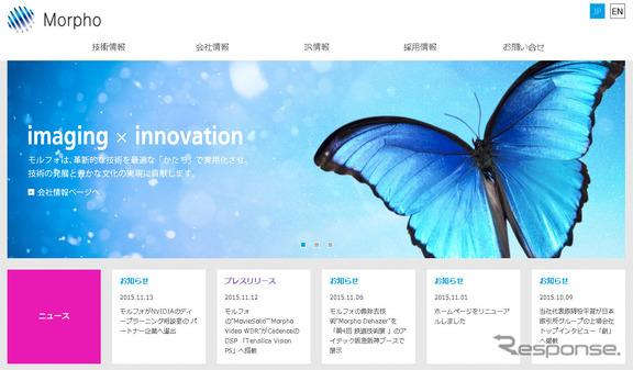 モルフォ社(Webサイト)