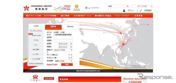 香港航空ウェブサイト