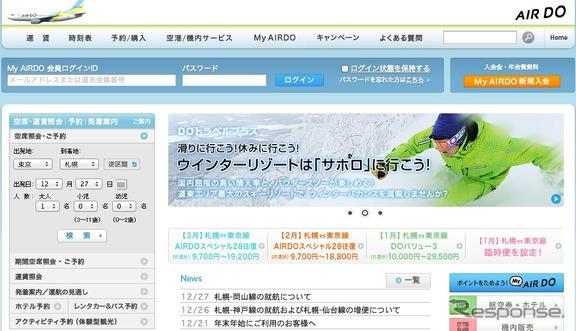 AIRDO webサイト