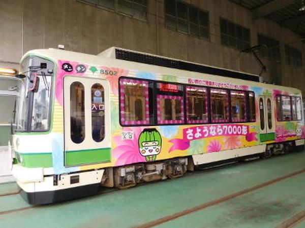 都電8500形に「さようなら7000形」のラッピング 6月11日まで運行