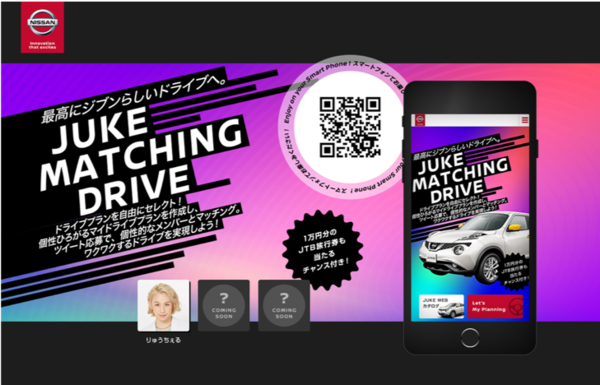りゅうちぇるとドライブできるかも 日産、JUKE MATCHING DRIVEを公開