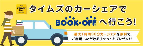 「カーシェアで本を売りに行こう」ブックオフとタイムズがタイアップ