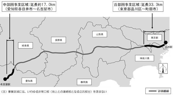 中央新幹線の大深度地下利用が認可…首都圏側33km、中部圏側17kmで着工へ