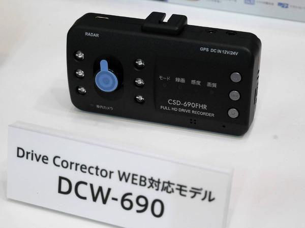 菱和のドラレコは安全運転診断機能をプラス、車内カメラがポイント…CEATEC 2018