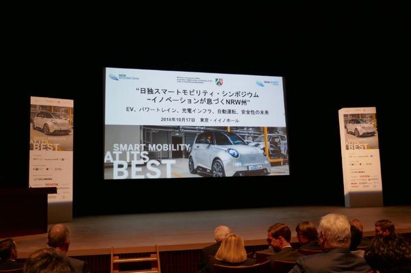 ドイツNRW州、東京で「日独スマートモビリティ・シンポジウム」を開催