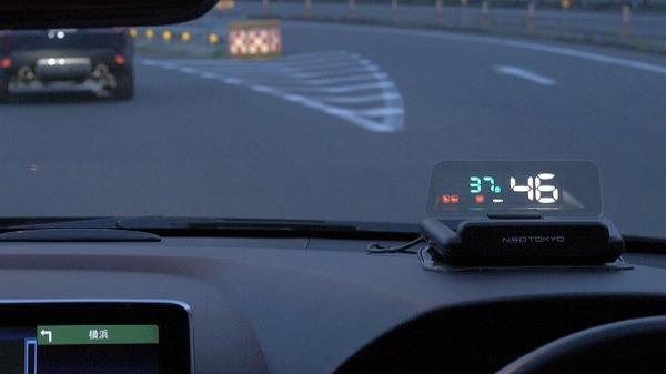 GPS内蔵のヘッドアップディスプレイ『HUDネオトーキョーGPS-W1』発売 クラウドファンディング達成