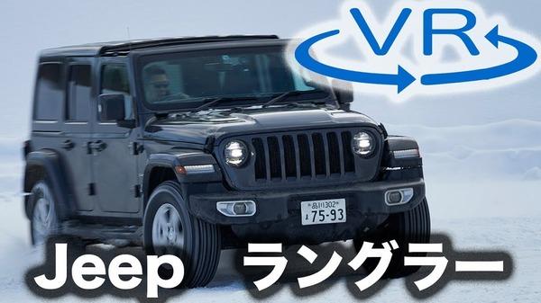 【ジープ ラングラー 雪上試乗】ジープファンもアメ車好きも納得!驚きのコントロール性を見よ[360度動画]