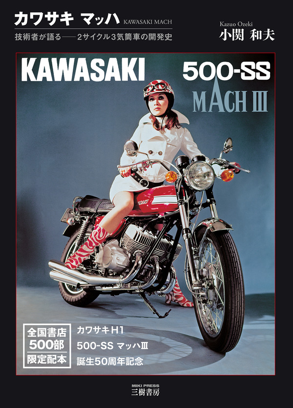 1970年代に一世を風靡、カワサキマッハの決定版が登場