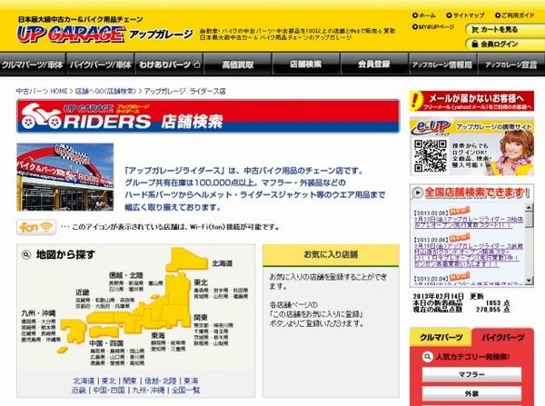 二輪用品のライコランド アップガレージfc加盟 関東に3店舗展開 2枚目