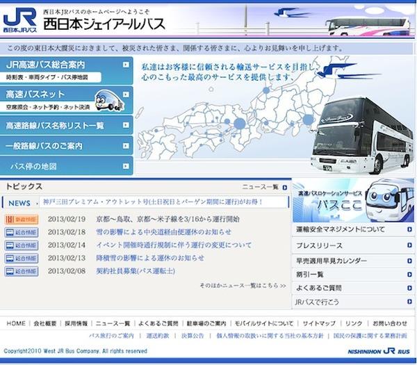 西日本JRバス、京都~鳥取、京都~米子線の高速バス運行開始 ...