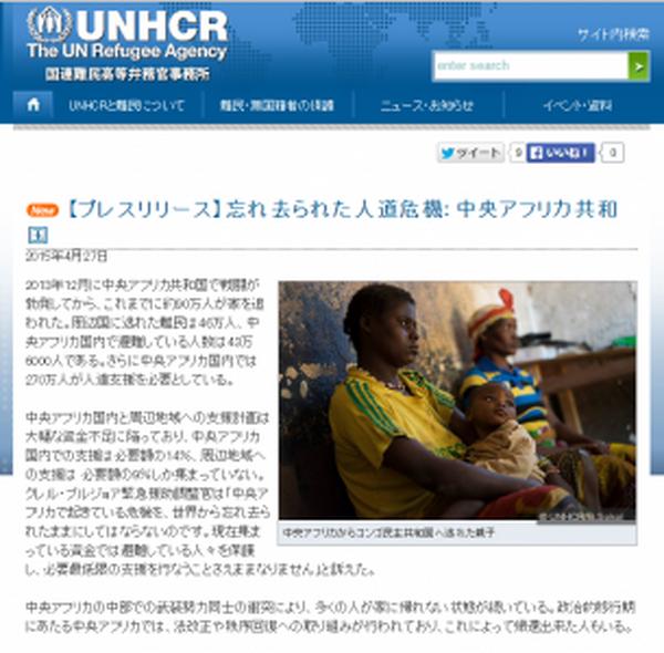 270万人が人道支援を必要とするも、資金不足に悩む中央アフリカ共和国 ...