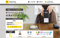 「Times Pay」で小規模事業者のキャッシュレス導入を支援 パーク24と全国連が連携 画像