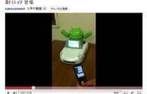 Android2.2搭載ロボット「すーぱーどろいど君」 画像