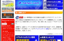 【e燃費】PCサイトでe燃費ランキング・リアルタイムガソリン価格を自動更新 画像