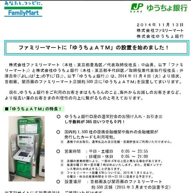 ゆうちょ銀行 通帳 ファミマ
