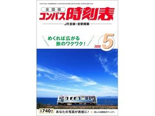 交通新聞社ニュースまとめ | レスポンス(Response.jp)