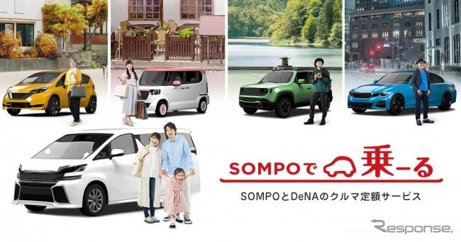 【自動車】クルマ定額サービス「SOMPOで乗ーる」、提供エリア拡大へ 全国1000店で取扱