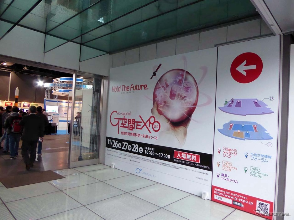 「G空間EXPO15」