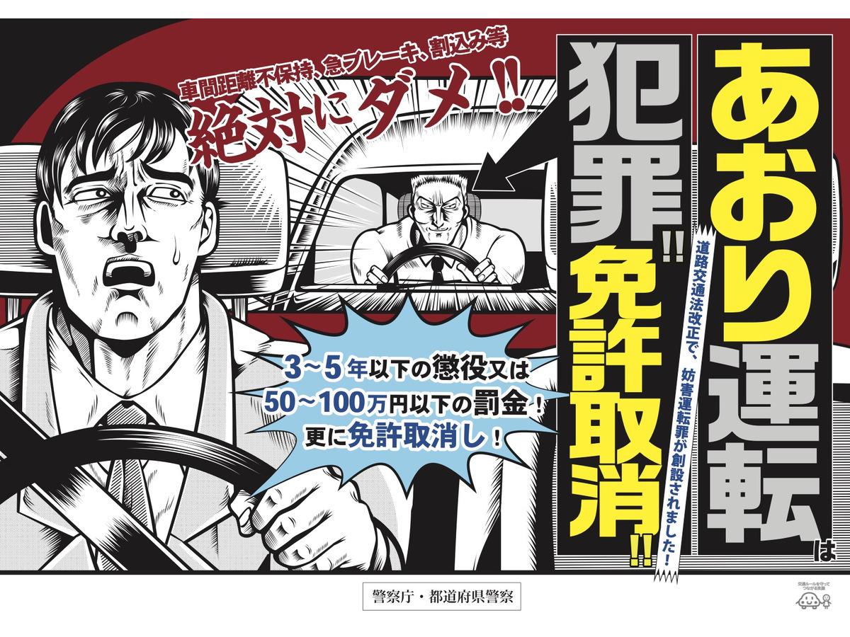 あおり運転ドライバーは排除を」 厳罰化で警察庁が通達 | レスポンス ...