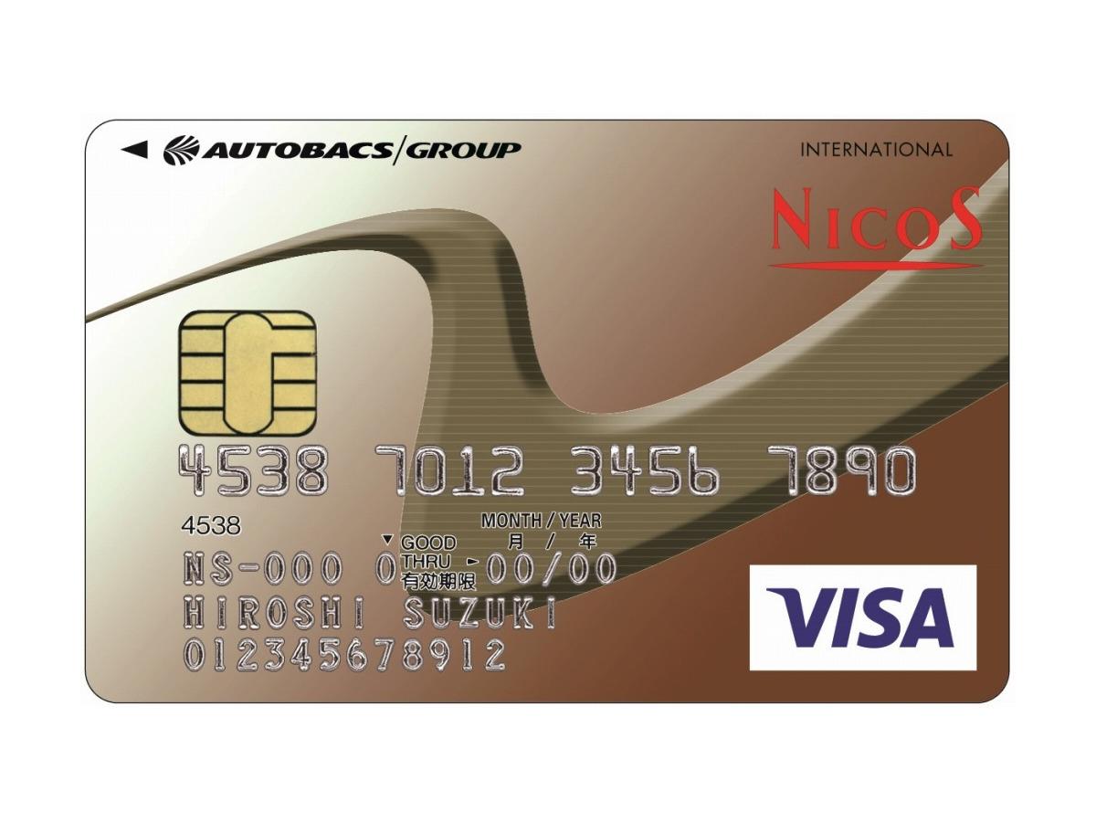 オートバックス クレジットカード