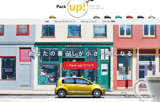 Pack up! Powered by Volkswagen up!(Pack up!)