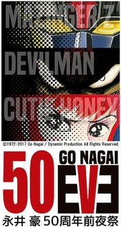 (C)1972‐2017 Go Nagai / Dynamic Production All Rights Reserved.