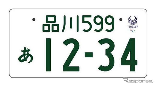 東京オリンピック・パラリンピック特別仕様ナンバープレート、最終デザイン決定 2枚目の写真・画像