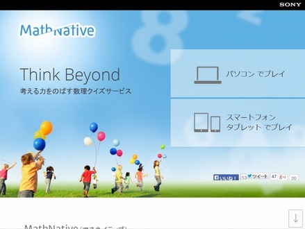 「MathNative」サイト