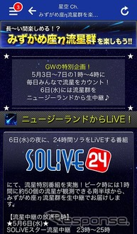 「SOLiVE24」でみずがめ座流星群を生中継