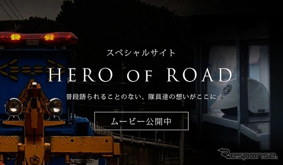 JAF WEBムービー「HERO OF ROAD」