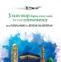 パキスタン国際航空、ファイサラバード=ジッダ線を増便…週2往復