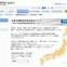 「交差点事故多発交差点ワースト5」、都道府県別に発表…日本損害保険協会