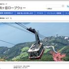 伊豆箱根鉄道、駒ヶ岳ロープウェーをプリンスホテルに移管