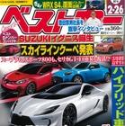 トヨタ、スポーツカー復活計画に迫る!…ベストカー2016年2月26日号