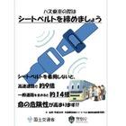 国交省、バス輸送でのシートベルト着用徹底など緊急対策を要請