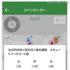 「駅構内ナビ」アプリ、新宿駅に対応…Androidからも利用可能に