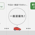 Android向けカーナビタイム、ボイスコントロールにいつでもリルートできる新機能を追加