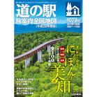 ゼンリン、道の駅 旅案内全国地図 平成28年度版を発売…3月3日
